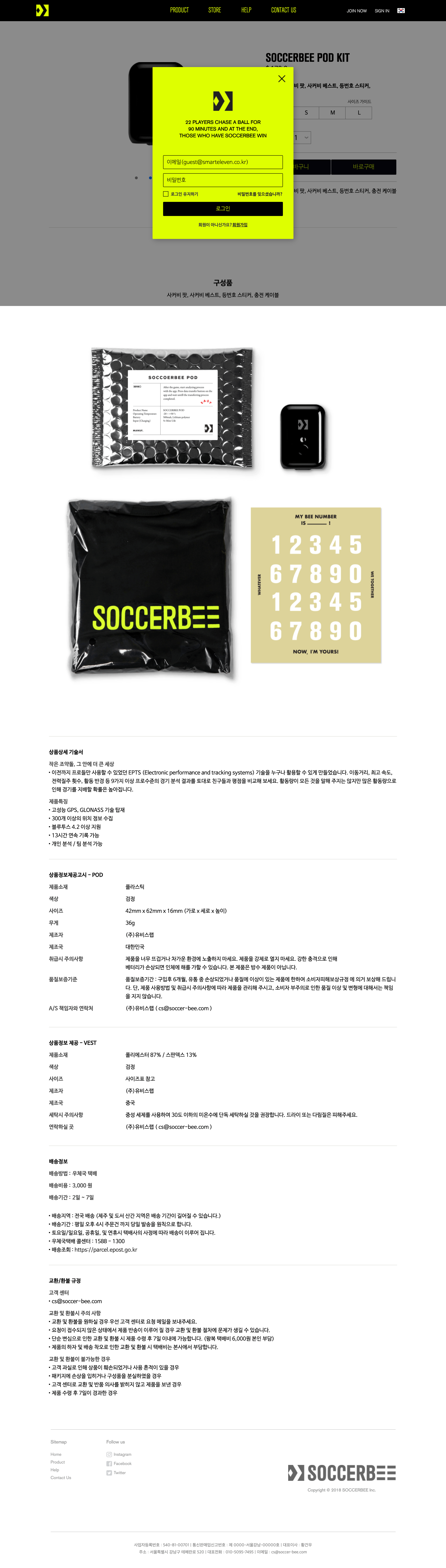 D4c7e6f2 1e0d 4863 ac30 a51d9b0e4c2ascreencapture soccer bee products 1 2019 06 06 17 06 10.png